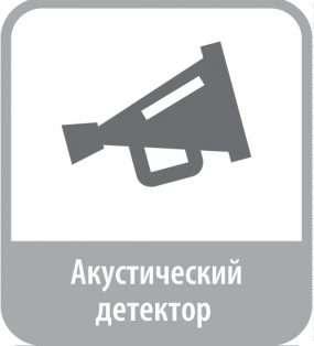 Modul-Akusticheskij-detektor