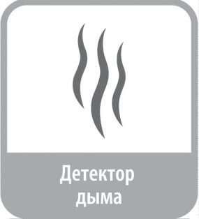 Modul-Detektor-dyma-i-ognya