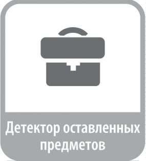 Modul-Detektor-ostavlennyh-predmetov