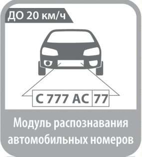 Modul-Raspoznavanie-avtomobilnyh-nomerov-redaktsiya-LT-do-20kmchas