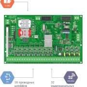 Ohranno-pozharnaya-panel-Kontakt-GSM-16-3